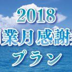 2018開業月プラン