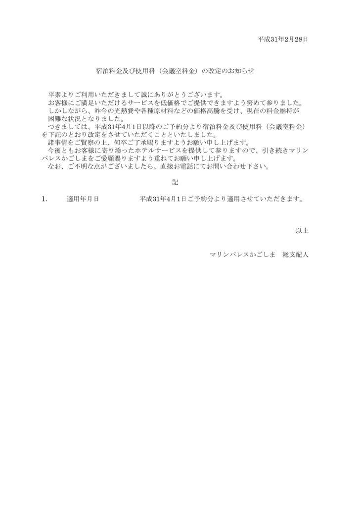 ryoukin_info201903